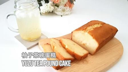 教你做柚子茶磅蛋糕, 免机打的做法, 非常简单, 好吃又好学