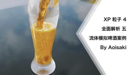 C4D XP 粒子教程 五 流体模拟啤酒案例 by aoisaki