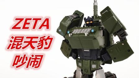 军模般的坦克形态! 变形金刚ZETA混天豹吵闹339-刘哥模玩