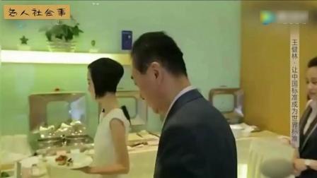 都说王思聪吃饭挑剔, 看看王健林你才知道啥是真挑剔