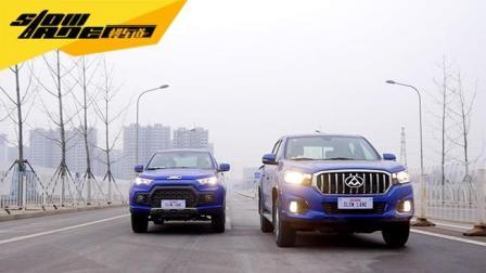 回归日常生活 上汽大通T60对比江铃域虎城市用车体验