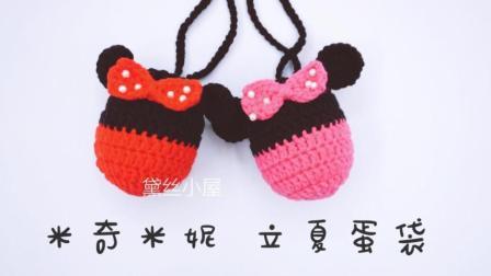 (第127集)黛丝小屋编织 可爱卡通米奇米妮立夏端午蛋袋编织教程