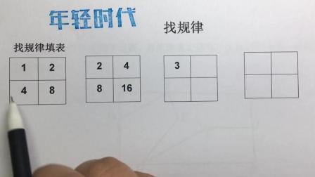 小学二年级奥数: 找规律填表格