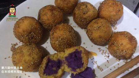 紫薯地瓜汤圆这么做才最好吃, 外酥里香出锅就抢光, 孩子们都爱吃