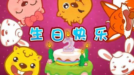 儿歌,生日快乐,祝你生日快乐
