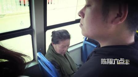 陈翔六点半: 挤公交被大妈痛骂, 扎心了老铁!
