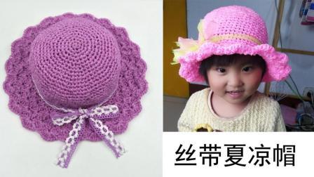 雪纺纱带帽子的编织方法,儿童成人夏凉帽钩针编织视频教程