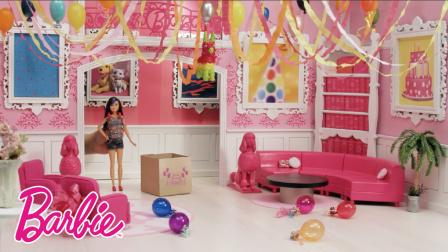 芭比夢想豪宅真人秀 生日快樂, 小凱莉