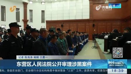 东营区人民法院公开审理