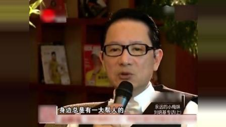 刘培基: 梅艳芳出名挣很多钱, 说出数字真的被惊到了!