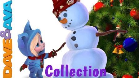 【英语儿歌】戴夫与艾娃 祝你圣诞快乐 We Wish You a Merry Christmas