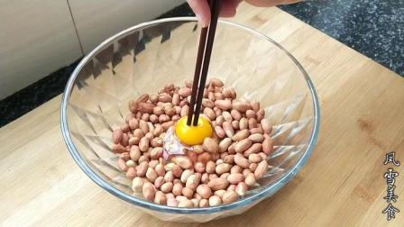 花生米里打一个鸡蛋, 一种神奇的吃法, 这味道好吃到没话说!