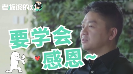 """刘强东评""""返乡扶贫"""":稍有不慎就会引火上身"""