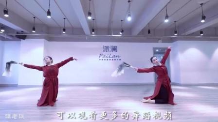 中国古典舞《书简舞》教学, 衣服感觉怪怪的