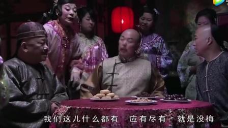 乾隆跟着和珅纪晓岚逛青楼, 老鸨子说和珅纪晓岚不是第一次来!