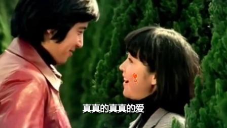 甄妮《真真的爱》, 电影主题曲, 经典老歌! 怀旧的感觉好美!