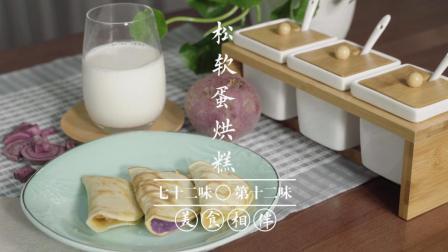【美食相伴】松软蛋烘糕  适合一岁以上宝宝辅食