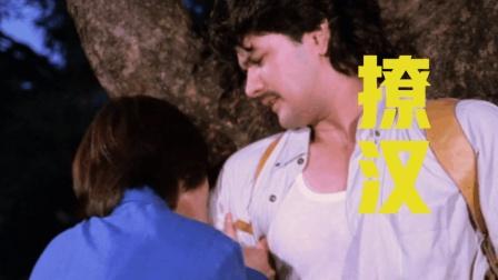 【解说家Li哥】啃男主膀子, 这就是史上最匪夷所思的女主撩汉方式
