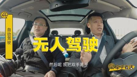 【车主有话】18期, 沃尔沃s90车主放言: 自动驾驶体验堪比特斯拉!