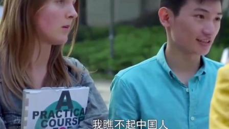 外国人侮辱中国人脏, 看中国留学生霸气还击! 怼得他不敢说话