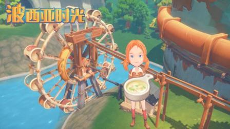 【大橙子】波西亚时光#15来一碗心灵鱼汤吧