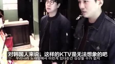 韩国人第一次到中国KTV, 惊叹道: 这里是宫殿吗? 简直不敢相信