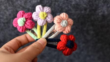【素姐手作】第59集 泡芙花花朵毛线手工发夹钩针编织初级教程