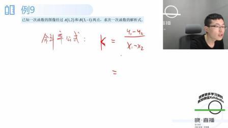 晓直播: 北大王凯为你讲解一次函数习题!