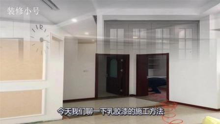家居装修: 乳胶漆滚涂和喷涂的对比, 哪种适合你家, 值得一看