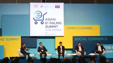 亚洲电子商贸峰会:数码消费革新全球经济发展