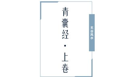 中国风水经文--《青囊经·上卷》简述 (下)