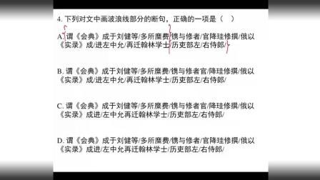 2018高考语文一轮直播第11讲(文言文直播第3讲)