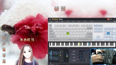 春雪-EOP人人钢琴谱免费钢琴谱钢琴速成教程
