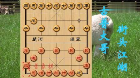 中国象棋实战: 铁滑车开局, 雷公炮布局走法闪抓