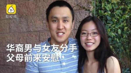 华裔父母安慰失恋儿子, 被刀捅1死1伤, 这什么儿子