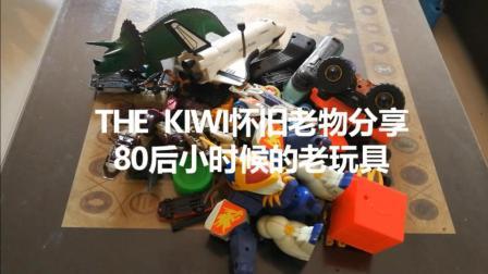 THE KIWI怀旧老物分享VOL.6 80后小时候的老玩具