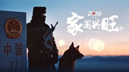 2018央视春晚广告《国家兴旺》官方90秒版本(泰美时光承制)