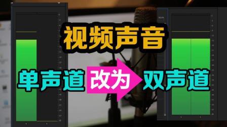 视频声音单声道修改为双声道 pr教程