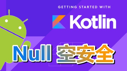 11★Kotlin入门For Android★Null空安全