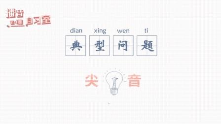 播音主持教程: 21天教你学会普通话——纠正尖音(上)
