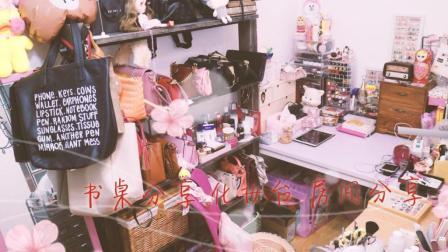 [MysticChow]书桌 化妆桌分享emmmm。。。。好长的那种。。。