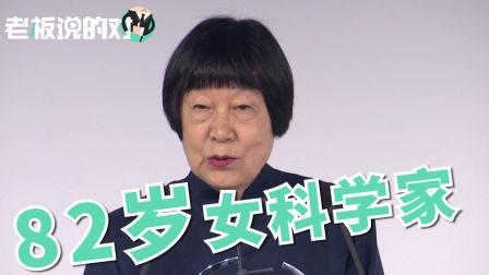82岁中国老奶奶获世界大奖,5门语言致辞引全场喝彩
