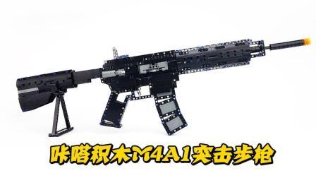 【月光砖厂】咔搭积木积木枪系列M4A1突击步枪评测