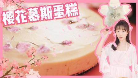 樱花季限定: 绝美樱花酸奶慕斯蛋糕, 一口带你去东京感受樱花漫舞