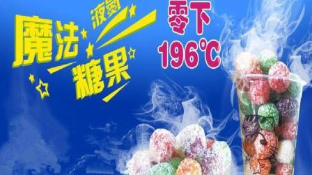 液态氮冒烟爆米花糖果冰激凌烟雾冒烟饮料