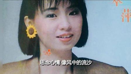 林翠萍《风飞沙》, 怀旧经典老歌! 失恋女生最好的疗伤歌曲