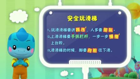 【蓝迪安全教育】46 安全滑滑梯