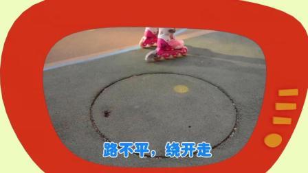 【蓝迪安全教育】47 安全滑轮滑