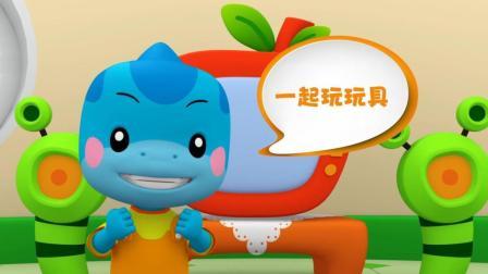 【蓝迪安全教育】48 一起玩玩具