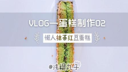 【法棍丸子美食VLOG】-懒人抹茶红豆蛋糕制作(满满的松仁)